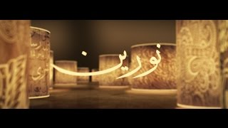 """بالفيديو.. """"نورين"""" دويتو جديد يجمع بين زجزاج ومي بمناسبة المولد النبوي"""