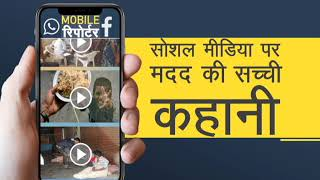 Zee News 'Mobile Reporter': Share story of your social work - ZEENEWS