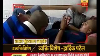 Vyakti Vishesh: Patidar leader Hardik Patel and his alleged sex CD row - ABPNEWSTV