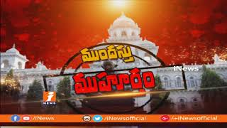 CM KCR To Meets Governor ESL Narasimhan Over Assembly Dissolve | iNews - INEWS