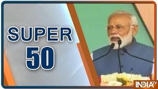 आज दोपहर की 50 बड़ी खबरें | News 50 Nonstop | March 23, 2019 - INDIATV
