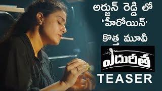 Arjun Reddy 'heroine' Jia Sharma new film || Edhureetha Teaser || Balamurugan || Shravan Raghavendra - IGTELUGU