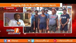 Yellandu MLA Kanakaiah Koram Political Graph & Constituency Problems | AR | iNews - INEWS