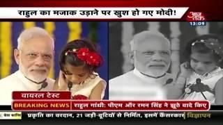 मोदी के साथ बच्ची ने भला ये क्या कह दिया? देखिए मोदी को बदनाम करने वाले वीडियो का टेस्ट - AAJTAKTV