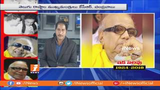 DMK Chief Karunanidhi Great Words About His Friendship With MJR in Iddaru Movie | iNews - INEWS
