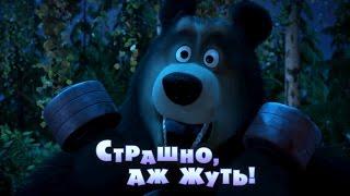 Маша и Медведь - Страшно, аж жуть! (Серия 56)