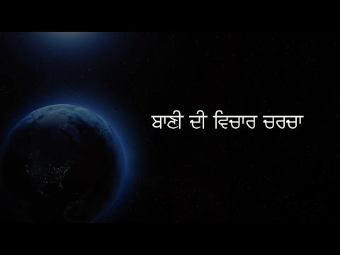 <p>Spokesman TV explains the crux of Guru Nanak Bani. The founder of Sikhism&#39;s spread the message of peace and harmony to his followers.</p>