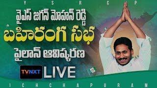 YS Jagan LIVE | Praja Sankalpa Yatra Ichchapuram LIVE | Srikakulam || Watch Live | Tvnxt live stream - MUSTHMASALA
