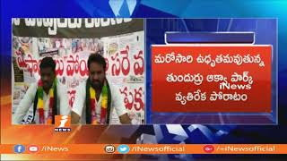 Aqua Food Porata Samithi Leaders Protest on Water Tank Against Food Park | Kamsali Bethapudi | iNews - INEWS