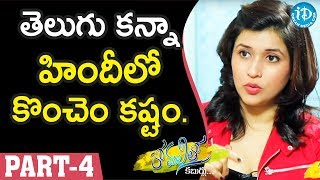 Actress Mannara Chopra Exclusive Interview - Part #4 || Anchor Komali Tho Kaburlu - IDREAMMOVIES