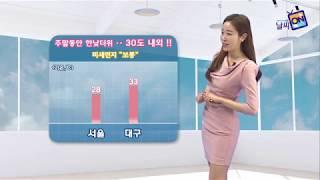 [날씨정보] 05월 20일 11시 발표