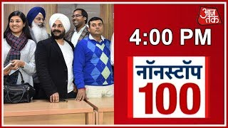 Delhi HC Restores 20 AAP MLAs Membership | Nonstop 100 - AAJTAKTV