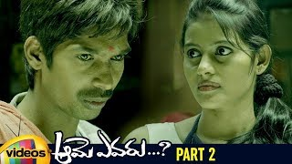 Aame Evaru Telugu Horror Movie HD | Aarthi Agarwal | Anil Kalyan | Dhanraj | Part 2 | Mango Videos - MANGOVIDEOS