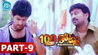 100 Kotlu Full Movie Part 9 || Baladitya,Saira Bhanu || Ramana Marshal || Vandemataram Srinivas - IDREAMMOVIES