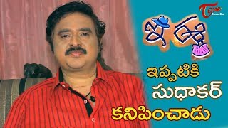 Famous Actor Sudhakar Special Interview | #EEeTeluguMovie - TELUGUONE