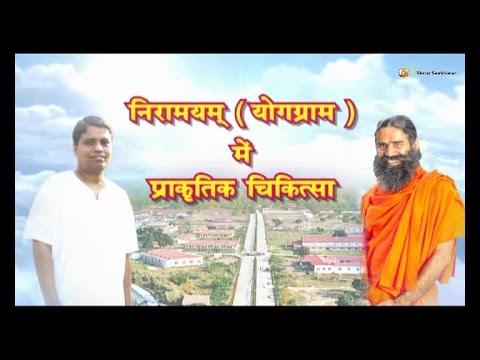 Prakritik Chikitsa (प्राकृतिक चिकित्सा) |  Yog Gram, Haridwar | 20 April 2017 (Part 1)