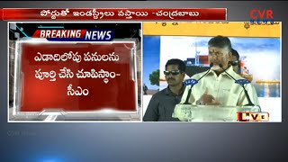 CM Chandrababu Speech LIVE | Public Meeting In Machilipatnam | CVR News - CVRNEWSOFFICIAL