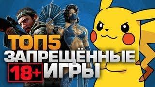 ТОП5 Запрещённых игр (ТОЛЬКО 18+)
