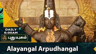 Aalayangal Arputhangal 02-08-2017 PuthuYugam TV Show