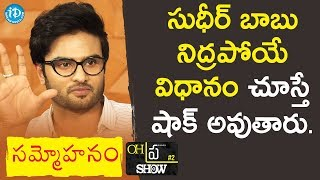 Sudheer Babu About His Unusual Habit | #Sammohanam | Oh Pra Show - IDREAMMOVIES