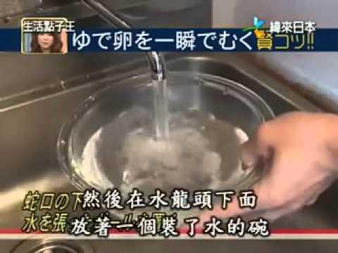 瞬間剝好水煮蛋方法