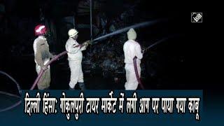 video : दिल्ली हिंसा: भीड़ ने टायर बाजार में लगाई आग, चार की मौत