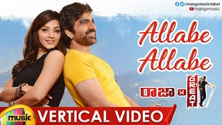 Allabe Allabe Vertical Video Song | Raja The Great Movie Songs | Ravi Teja | Mehreen | Mango Music - MANGOMUSIC