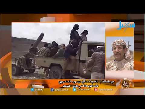 مستقبل وطن  المعارك المشتعلة في البيضاء والجوف والساحل الغربي ومستجداتها