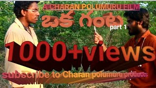 #one hour part1 new telugu Short film.#A charan polumuru film.#Charan polumuru products.#cpp. - YOUTUBE