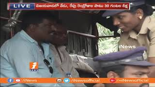 Agrigold  Victims Takes Up Nirahara Deeksha For 30 Hours |Vijayawada | iNews - INEWS