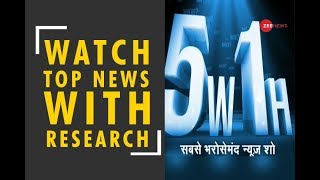5W1H: Watch top news with research and latest updates, November 10th, 2018 - ZEENEWS