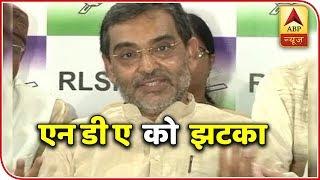 Kaun Jitega 2019: Upendra Kushwaha to leave NDA? - ABPNEWSTV