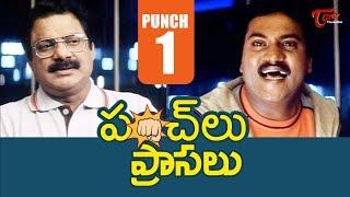 పంచ్ లు.. ప్రాసలు | Ep #1 | Sunil Best Punch Dialogues | NavvulaTV - NAVVULATV