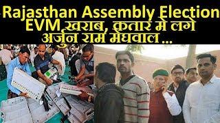 Rajasthan Elections 2018: EVM खराब होने के कारण अब तक वोट नहीं डाल पाए हैं अर्जुन राम मेघवाल - ITVNEWSINDIA