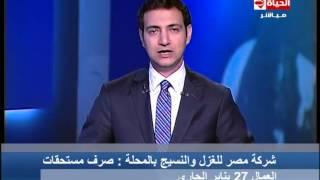"""شركة مصر للغزل والنسيج بالمحلة""""صرف مستحقات العمال 27يناير الجارى"""""""