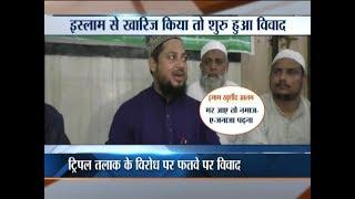 Imam of Bareilly Jama Masjid ostracizes triple talaq victim Nida Khan, issues fatwa against her - INDIATV
