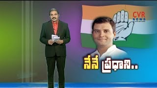 నేనే ప్రధాని.. | Ready to become Prime Minister in 2019: Rahul Gandhi | CVR News - CVRNEWSOFFICIAL