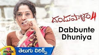 Dandupalyam 4 Movie Songs | Dabbunte Duniya Song Telugu Lyrical | Suman Ranganath | Mango Music - MANGOMUSIC