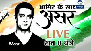 ASAR: Aamir Khan gives voice to homosexuals - Did it have any effect? Watch tonight at 8 - ABPNEWSTV