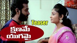 Kshaname Yugamai || Telugu short film Teaser 2017 || by Kranthi Teja Revuri - TELUGUONE