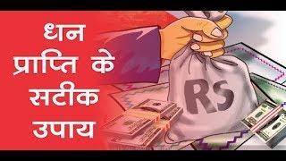 धनवान बनाने वाले अचूक उपाय जानिए, कुंडली में अमीर बनाने वाले योग देखिए || Guru Mantra - ITVNEWSINDIA