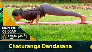 Chaturanga Dandasana | Yoga For Health | Morning Cafe 16-08-2017  PuthuYugam TV Show