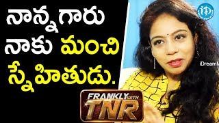 నాన్న గారు నాకు మంచి స్నేహితుడు - Music Director M.M. Srilekha || Frankly With TNR - IDREAMMOVIES