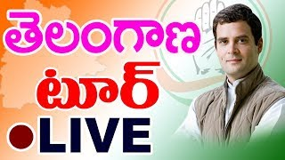 Rahul Gandhi Telangana Tour LIVE | Congress Saroor Nagar Meeting LIVE | iNews - INEWS