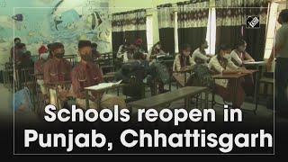 video : Corona Restrictions के चलते Punjab और Chhattisgarh में फिर खुले स्कूल
