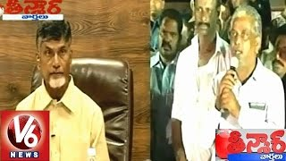 Hudhud victims acclaimed AP CM Chandrababu Naidu in video conference meet - Teenmaar News - V6NEWSTELUGU