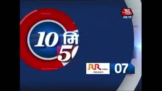 10 Minute 50 Khabrein: Jawans Light Diyas In Poonch District On The Occassion Of Diwali - AAJTAKTV