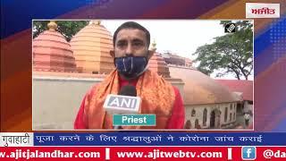 Videoकामाख्या मंदिर में दुर्गा पूजा करने के लिए श्रद्धालुओं ने कोरोना जांच कराई