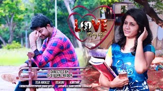 Love Telugu Short Film 2017 - YOUTUBE