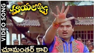 Mayalodu Songs   Chu Manthar Kali Song   Rajendra Prasad, Soundarya - RAJSHRITELUGU